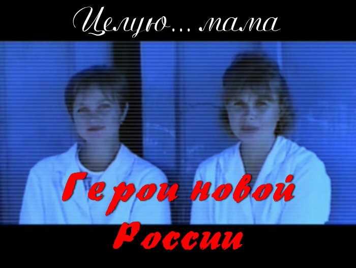 Вторая чеченская война. Целую... мама. Герои новой России. Чечня 1999
