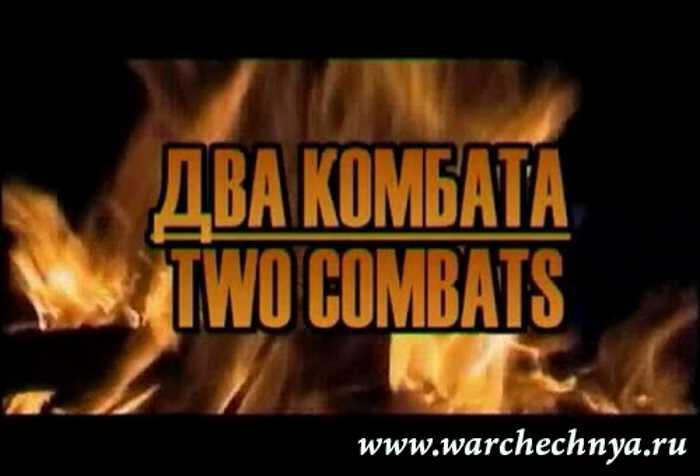 Первая чеченская война. Два комбата