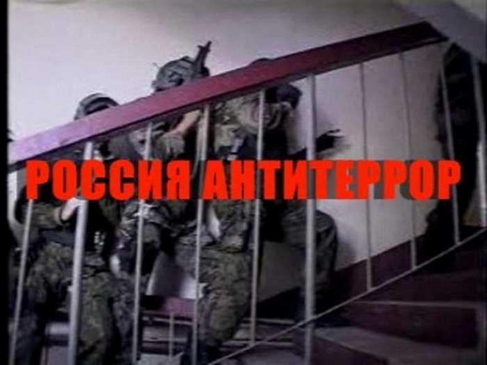 РОССИЯ АНТИТЕРРОР