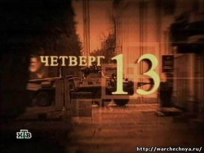 Четверг, 13-ое (НТВ) - события в Нальчике