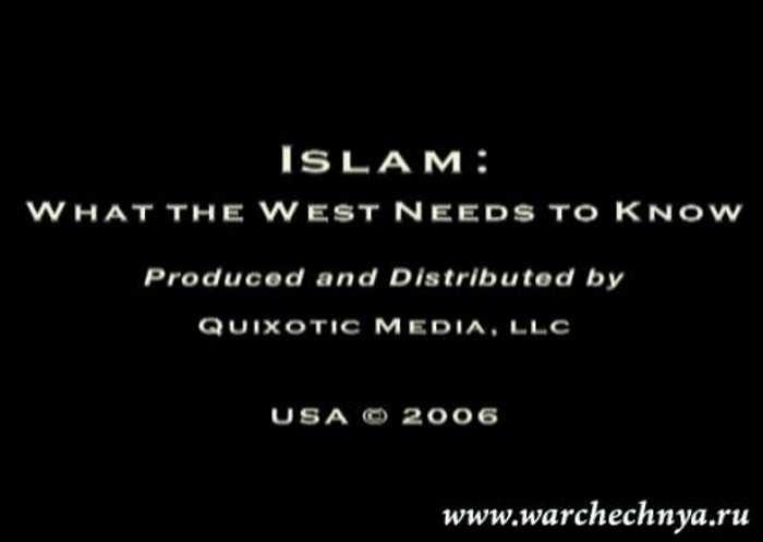 Ислам: Что должен знать Запад?