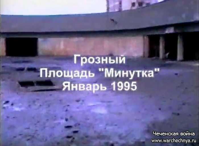 """Первая чеченская война. Грозный. Площадь """"Минутка"""". Январь 1995"""