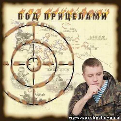 Владимир Воронов. Под прицелами (2005)