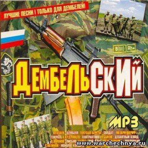Сборник Дембельский (2010)