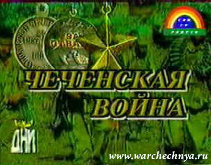 "Штурм Бамута (Чеченская война). ТРК ""Радуга"""