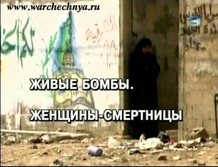 Живые бомбы. Женщины — смертницы