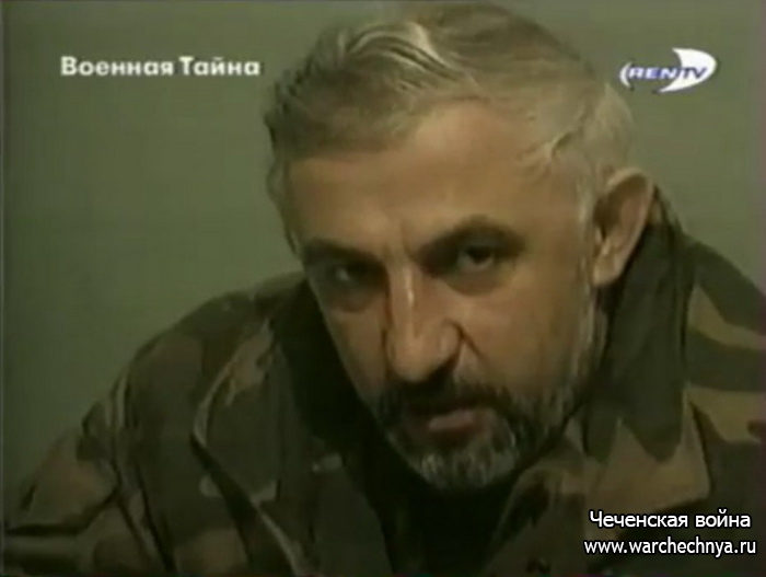 Военная тайна. Ликвидация Аслана Масхадова