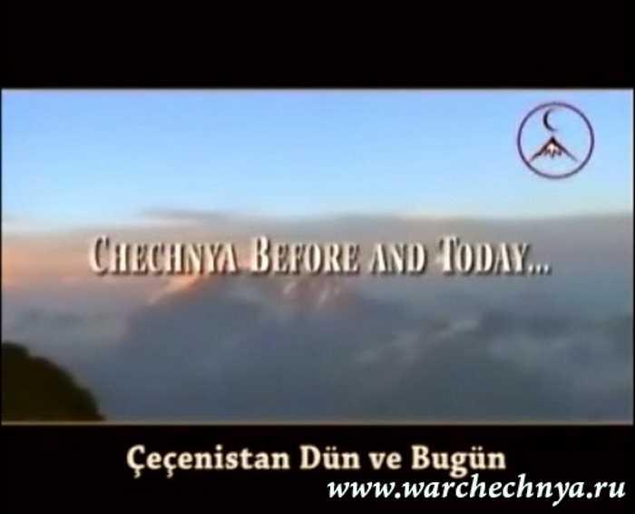 Чечня вчера и сегодня