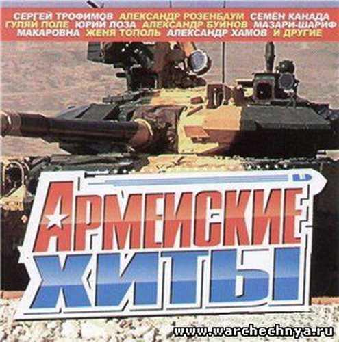 Сборник песен. Армейские хиты (2010)