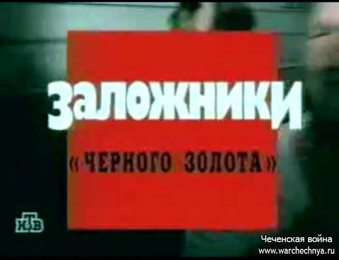 Первая чеченская война. Заложники чёрного золота