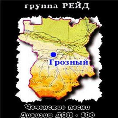 Чеченские песни Дивизии ''ДОН - 100''