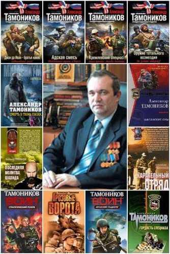 Сборник книг Александра Тамоникова