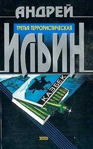 Андрей Ильин. Третья террористическая
