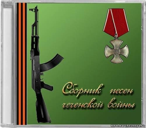 Сборник песен чеченской войны