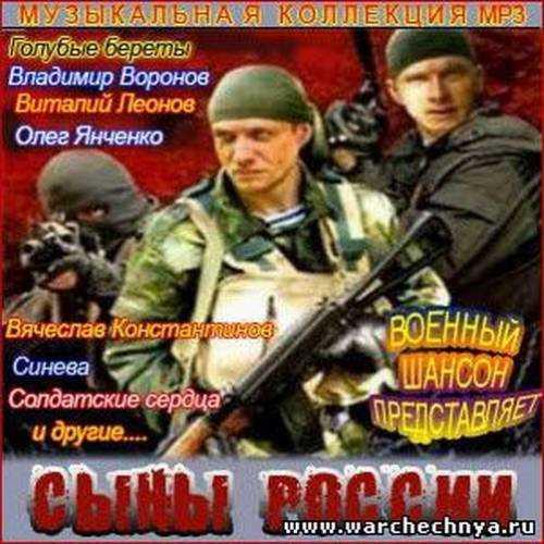 Сыны России