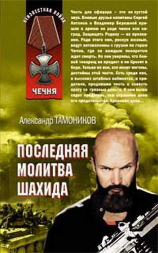 Александр Тамоников. Последняя молитва шахида
