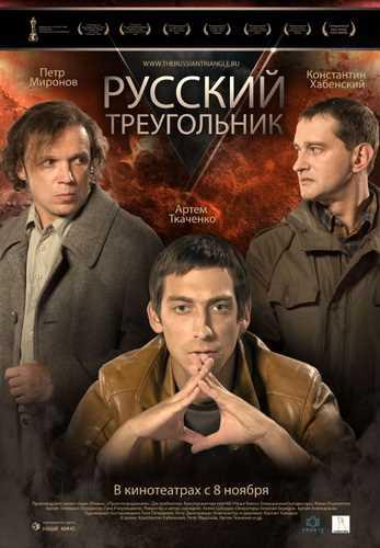 """Художественный фильм """"Русский треугольник"""""""