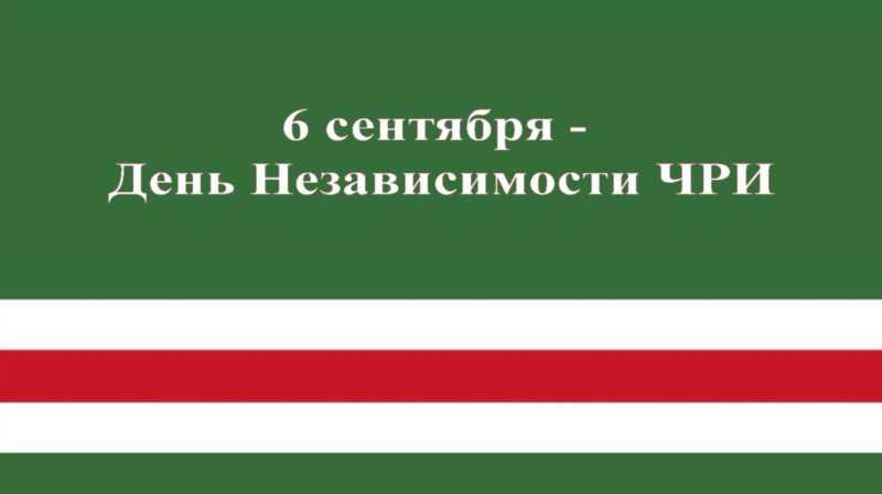 6 сентября - День независимости Ичкерии