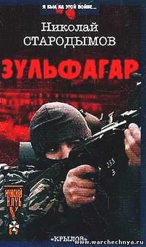 Николай Стародымов. Зульфагар. Меч халифа
