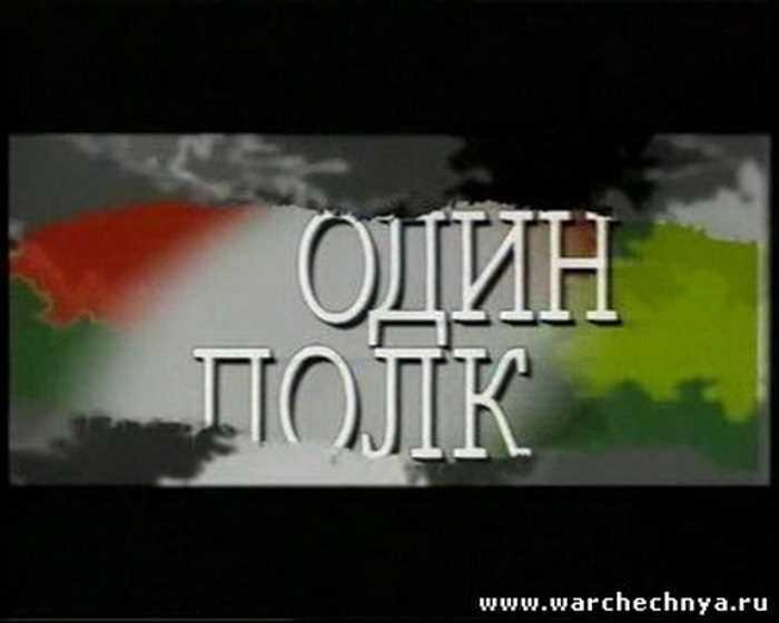 Кавказский крест. Фильм 2. Один полк