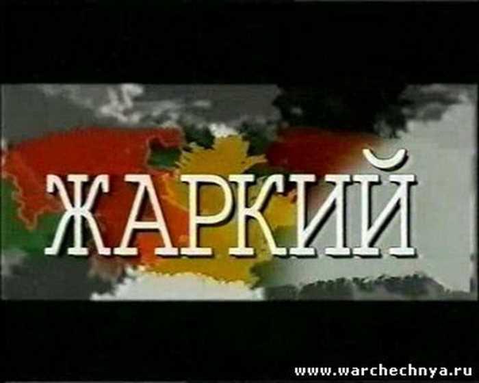 Кавказский крест. Фильм 3. Жаркий