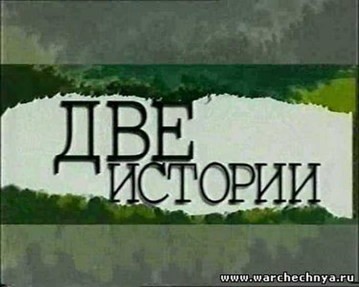 Кавказский крест. Фильм 4. Две истории