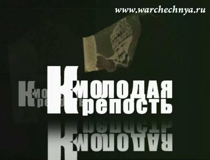 Молодая крепость. Чечня
