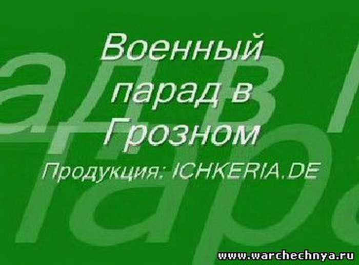 Военный парад в Грозном с Джохаром Дудаевым