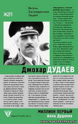Алла Дудаева. Миллион первый