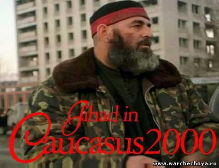 Вторая чеченская война. Джихад на Кавказе в 2000 году