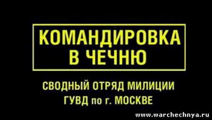 Командировка в Чеченскую республику
