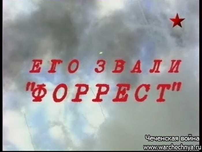 """Русский характер. Его звали """"Форрест"""""""