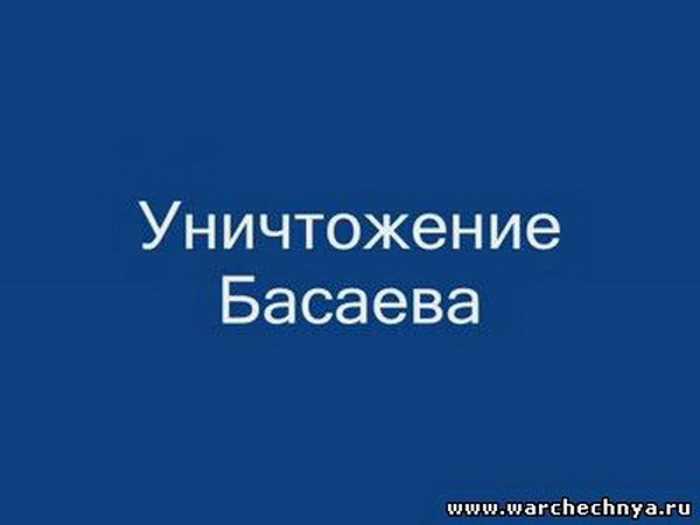 Уничтожение Басаева. Оперативные съёмки