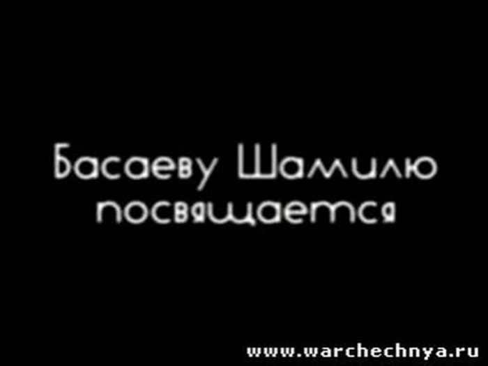 Шамилю Басаеву посвящается… (Ваххабитский пропагандистский ролик)