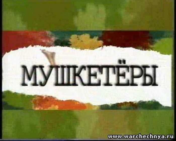 Кавказский крест. Фильм 1. Мушкетеры