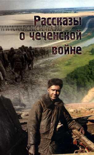 Рассказы о чеченской войне