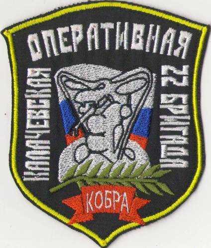 Калачевская бригада