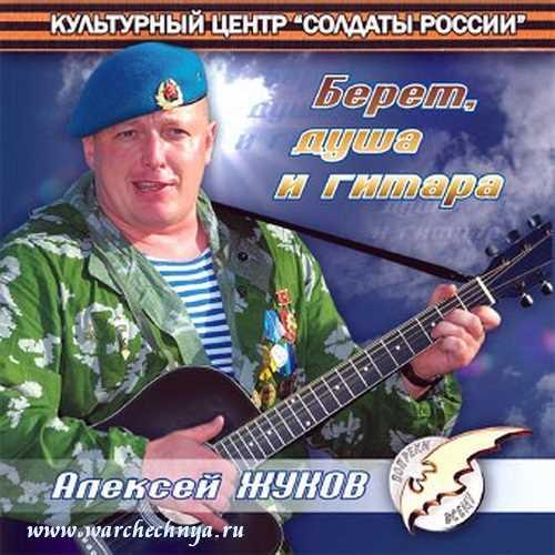 Алексей Жуков. Берет, душа и гитара
