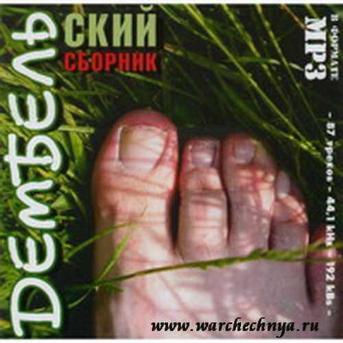 Дембельский сборник (2005)