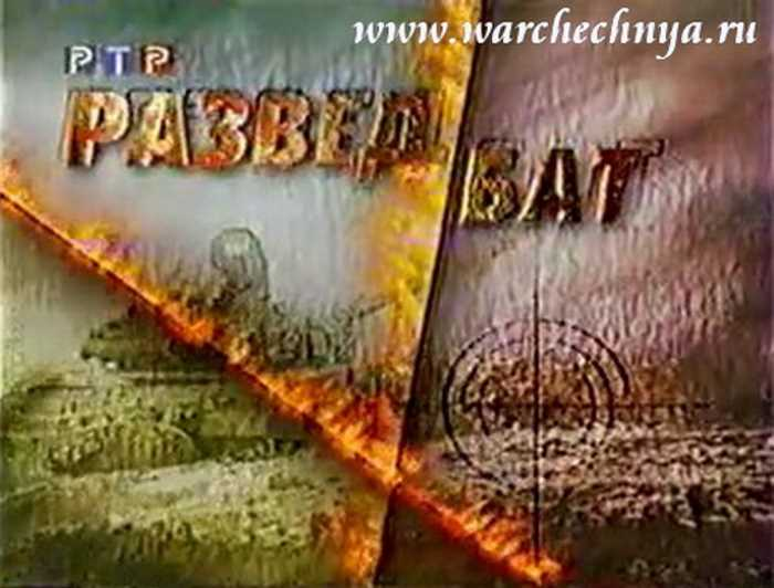 Вторая чеченская война. Разведбат. Фильм Сергея Гапонова