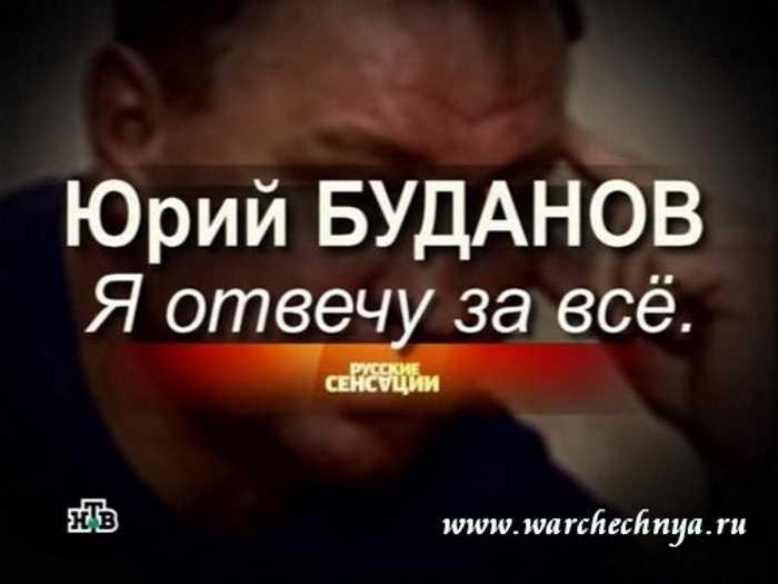 Русские сенсации: Юрий Буданов. Я отвечу за всё