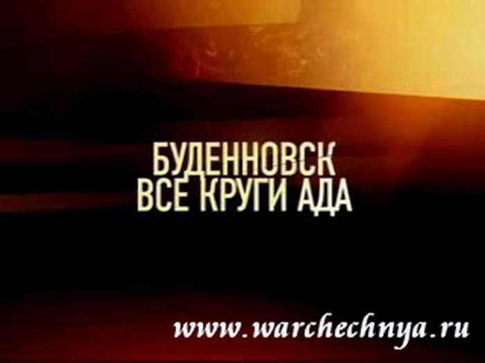 Будённовск. Все круги ада