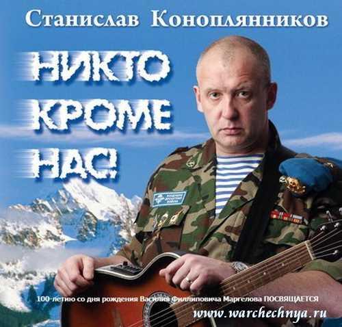 Стас Коноплянников. Никто кроме нас! (2009)