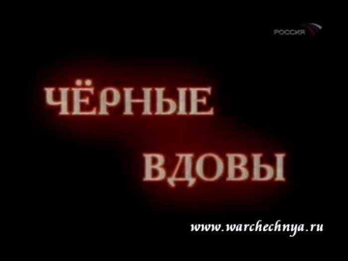 """Документальный фильм """"Чёрные вдовы"""""""