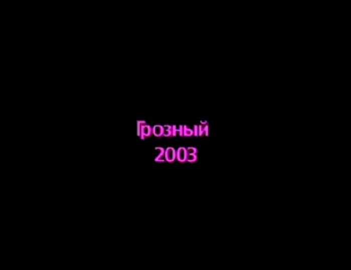 """Клип """"Грозный 2003"""""""