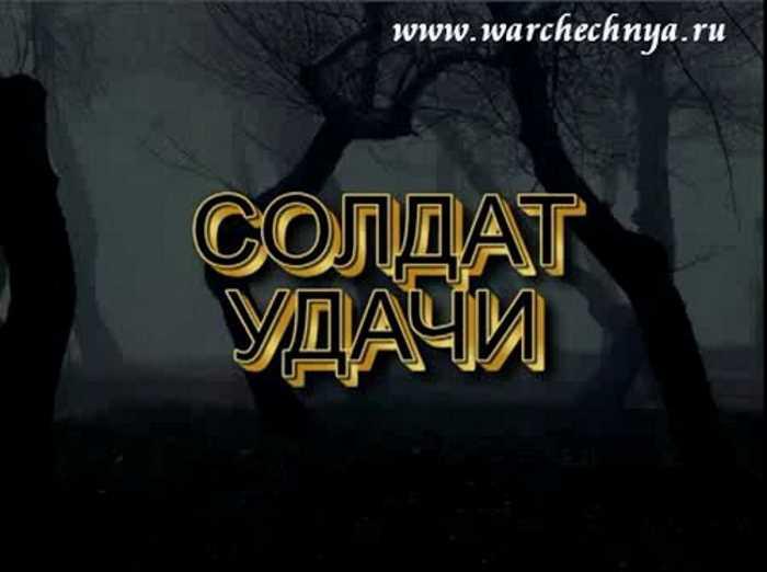 Клип Игоря Срибного «Coлдат удачи»