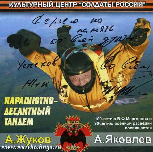 А.Яковлев и А .Жуков. Парашютно десантный тандем (2010)
