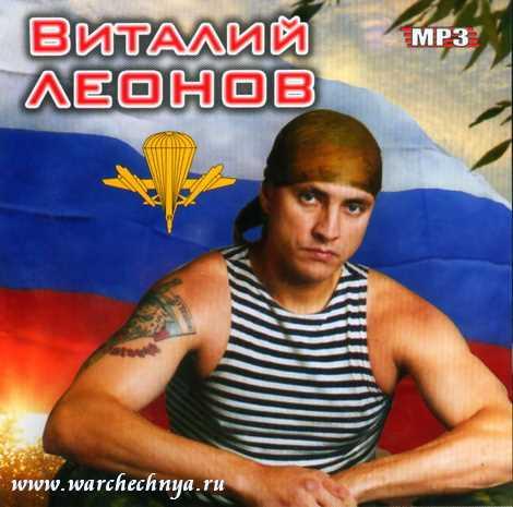 Виталий Леонов. Хочу домой