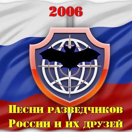 Песни разведчиков России и их друзей (2006)