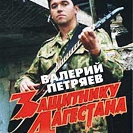 Валерий Петряев. Защитнику Дагестана